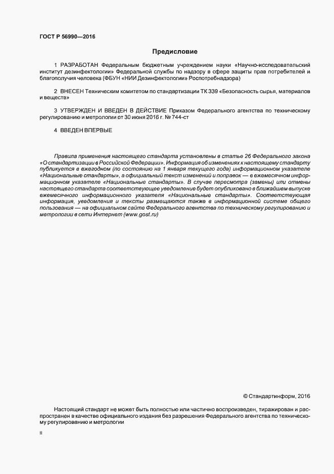 ГОСТ Р 56990-2016. Страница 2