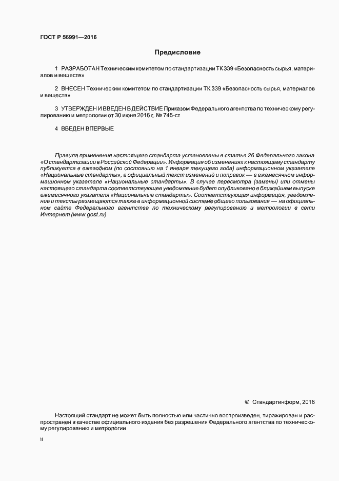 ГОСТ Р 56991-2016. Страница 2