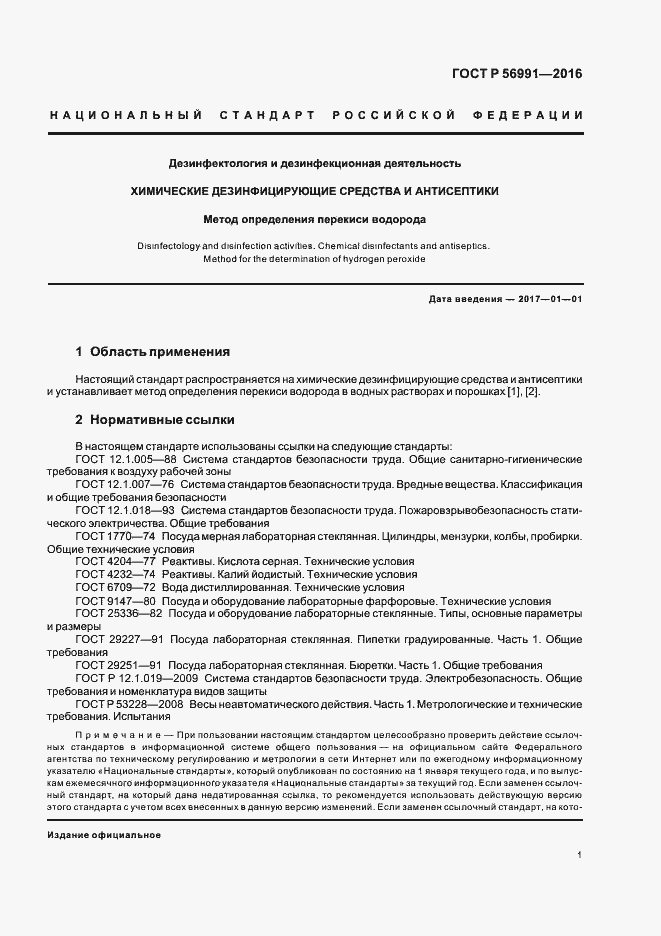 ГОСТ Р 56991-2016. Страница 4