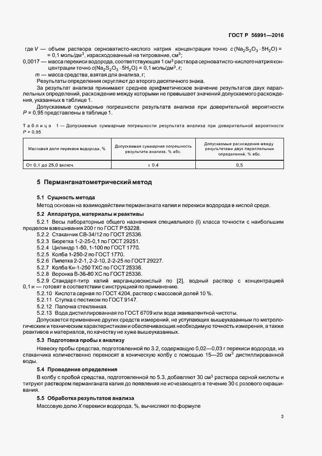 ГОСТ Р 56991-2016. Страница 6