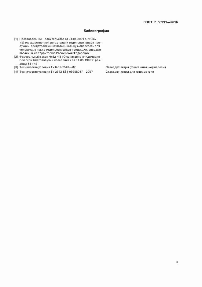ГОСТ Р 56991-2016. Страница 8