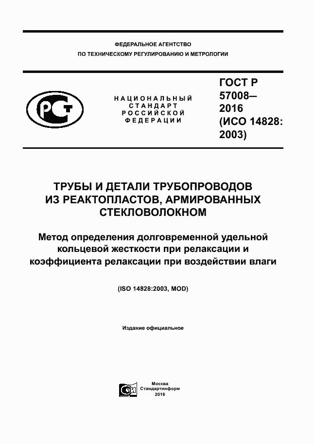 ГОСТ Р 57008-2016. Страница 1