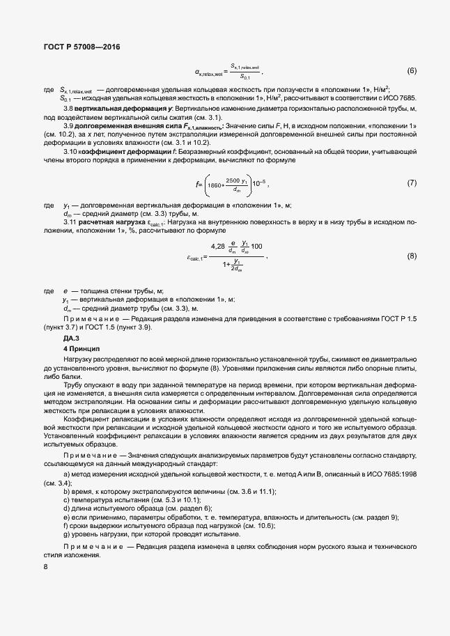 ГОСТ Р 57008-2016. Страница 11