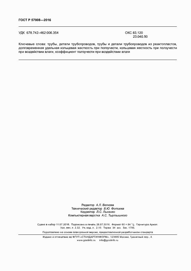 ГОСТ Р 57008-2016. Страница 19