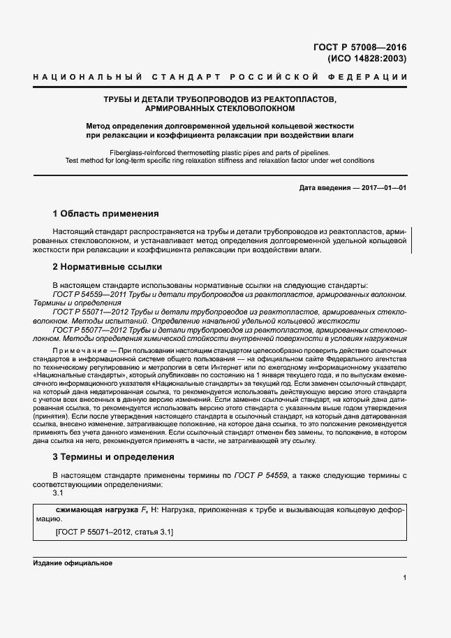 ГОСТ Р 57008-2016. Страница 4