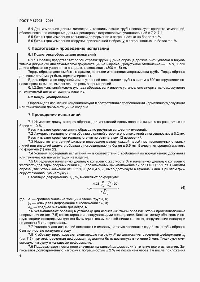 ГОСТ Р 57008-2016. Страница 7
