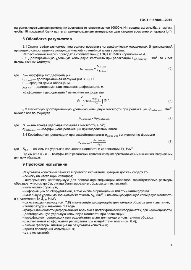 ГОСТ Р 57008-2016. Страница 8