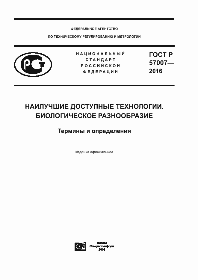 ГОСТ Р 57007-2016. Страница 1