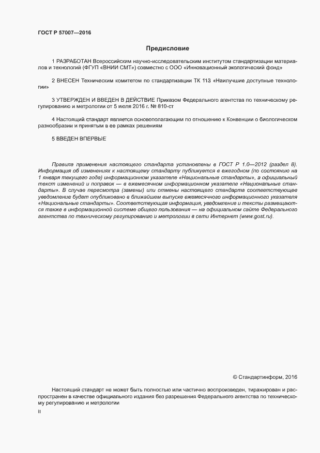 ГОСТ Р 57007-2016. Страница 2