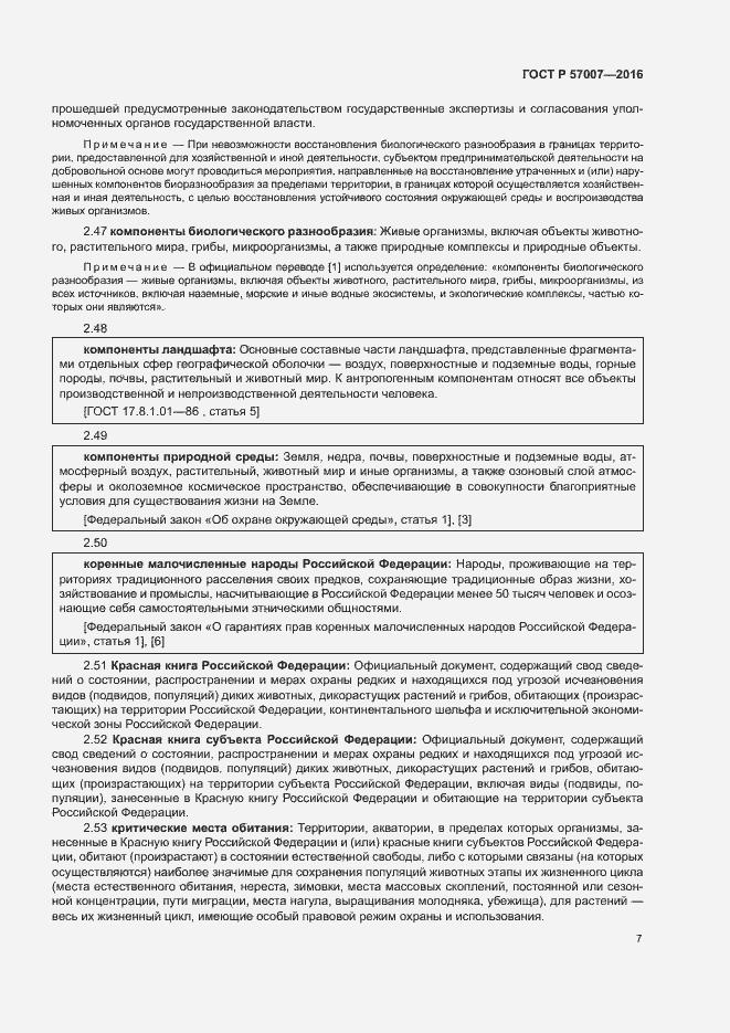ГОСТ Р 57007-2016. Страница 13