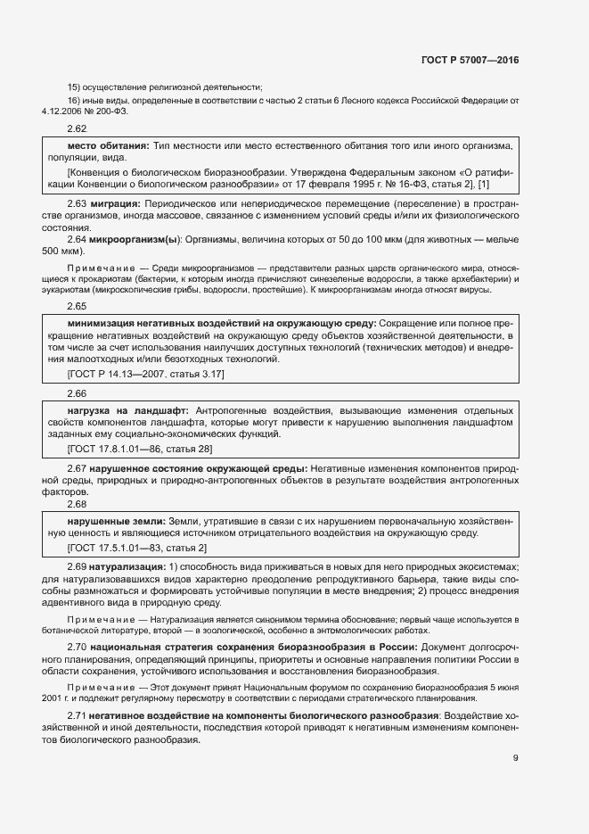 ГОСТ Р 57007-2016. Страница 15