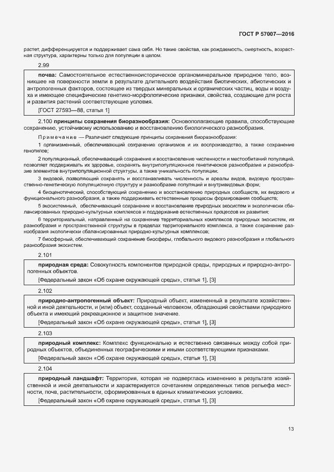 ГОСТ Р 57007-2016. Страница 19