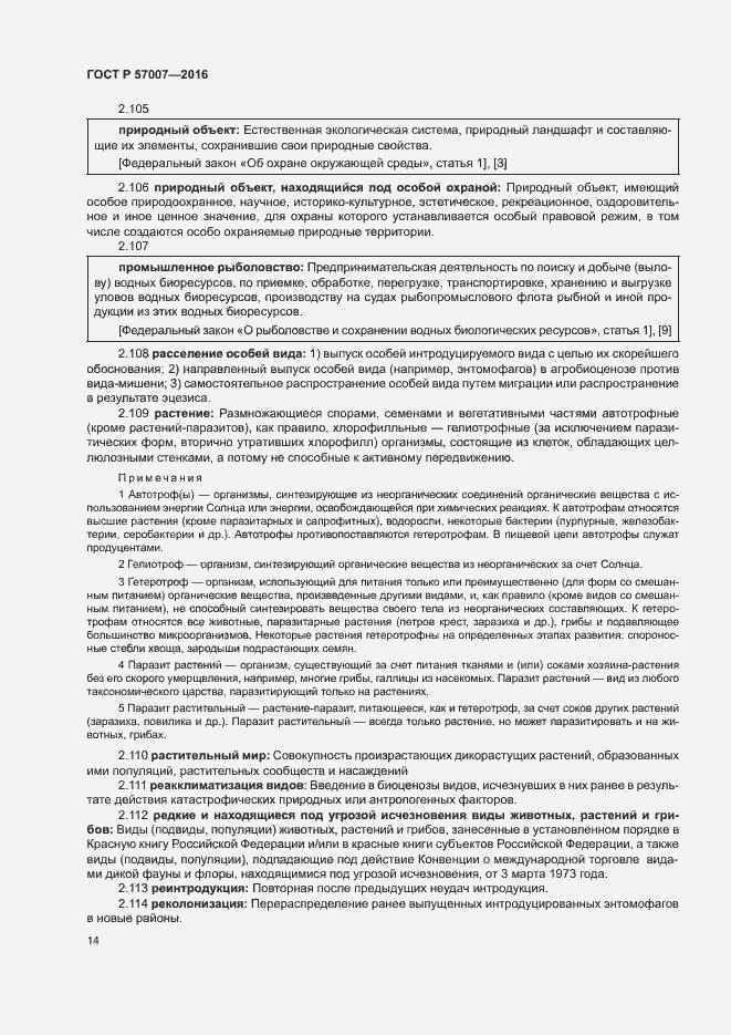 ГОСТ Р 57007-2016. Страница 20