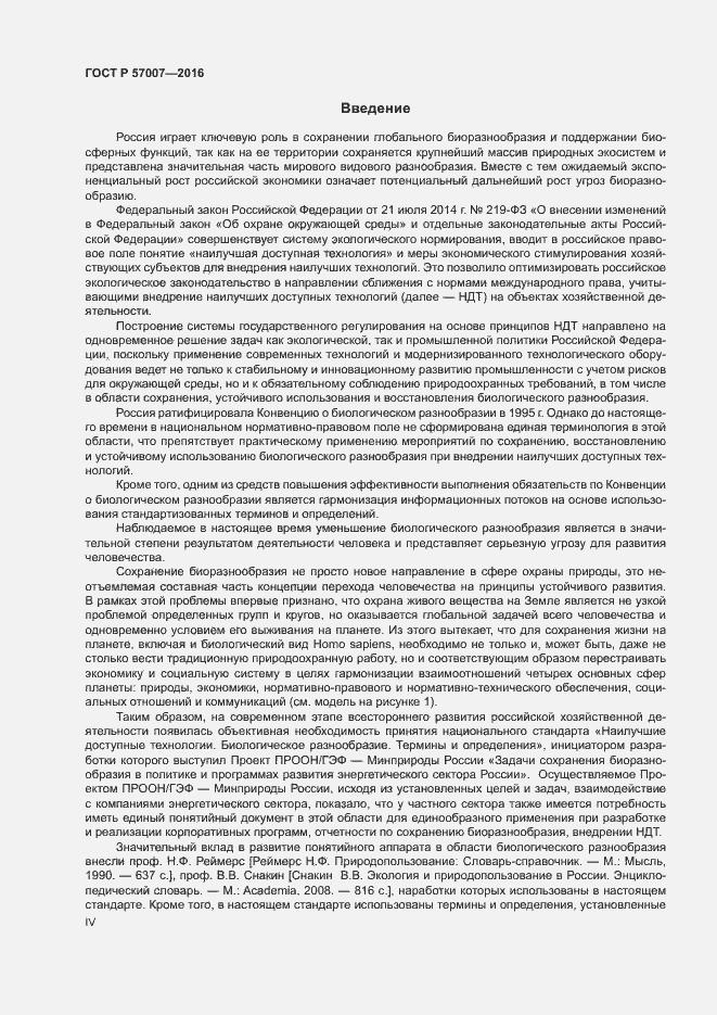 ГОСТ Р 57007-2016. Страница 4