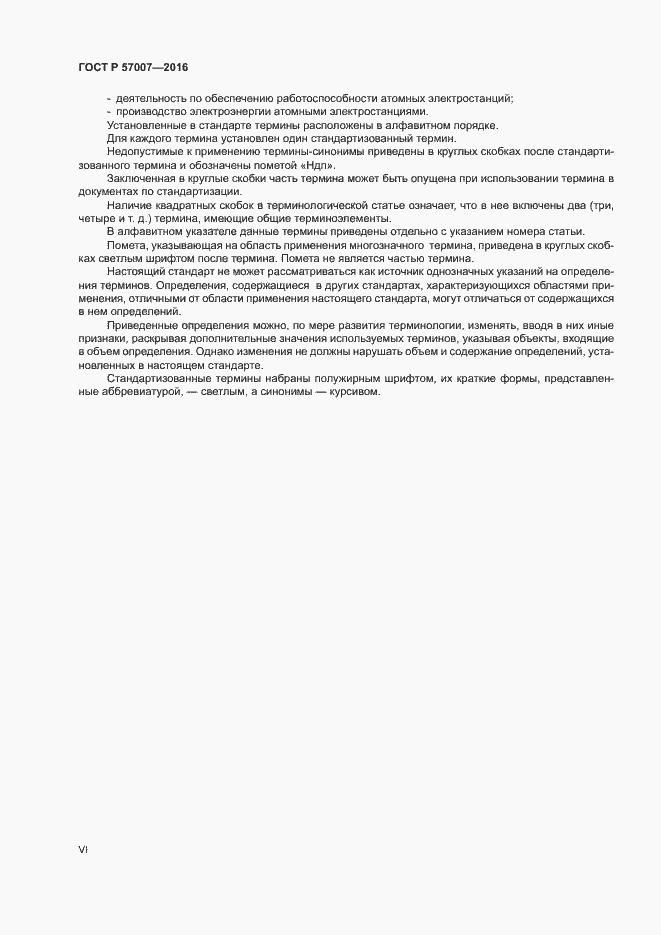 ГОСТ Р 57007-2016. Страница 6