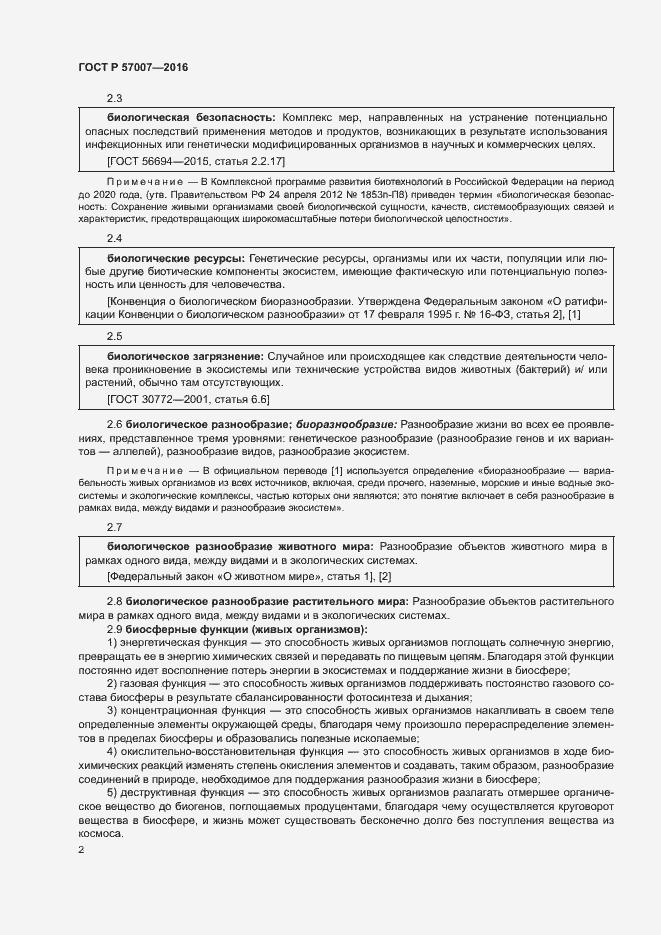 ГОСТ Р 57007-2016. Страница 8