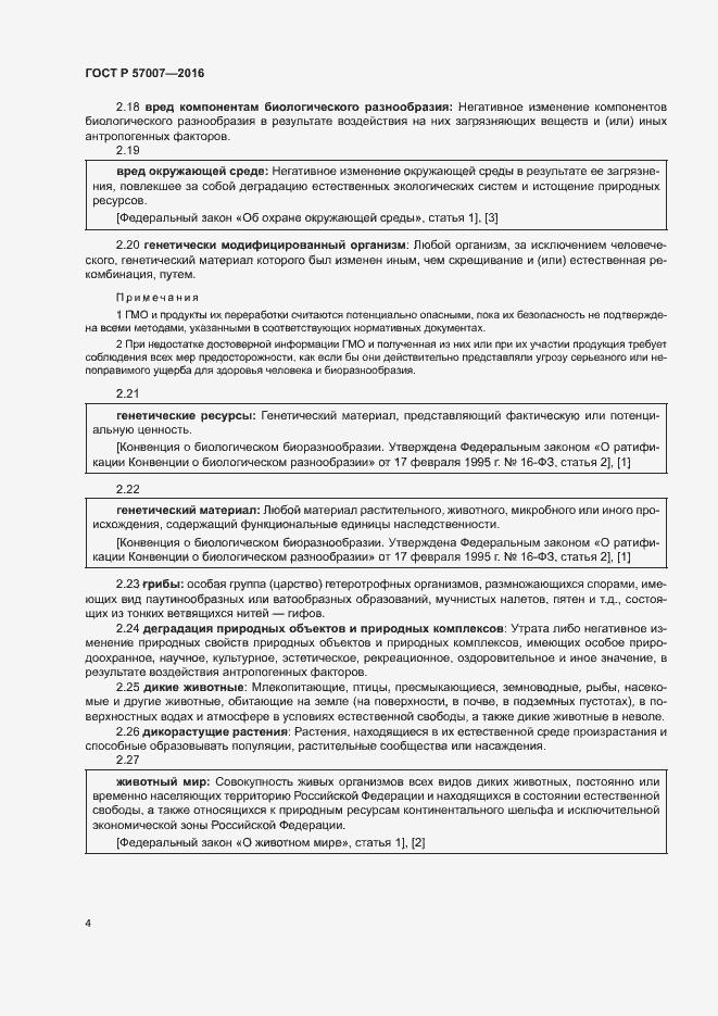 ГОСТ Р 57007-2016. Страница 10