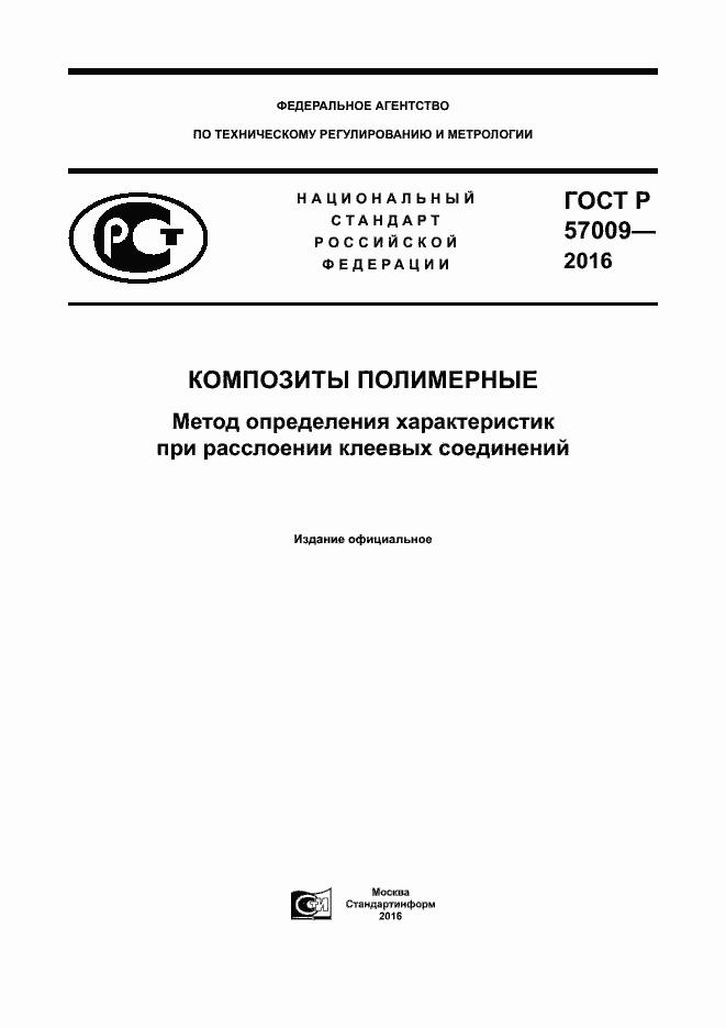 ГОСТ Р 57009-2016. Страница 1