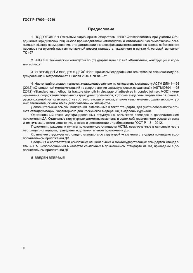 ГОСТ Р 57009-2016. Страница 2