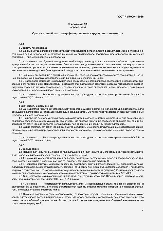 ГОСТ Р 57009-2016. Страница 11