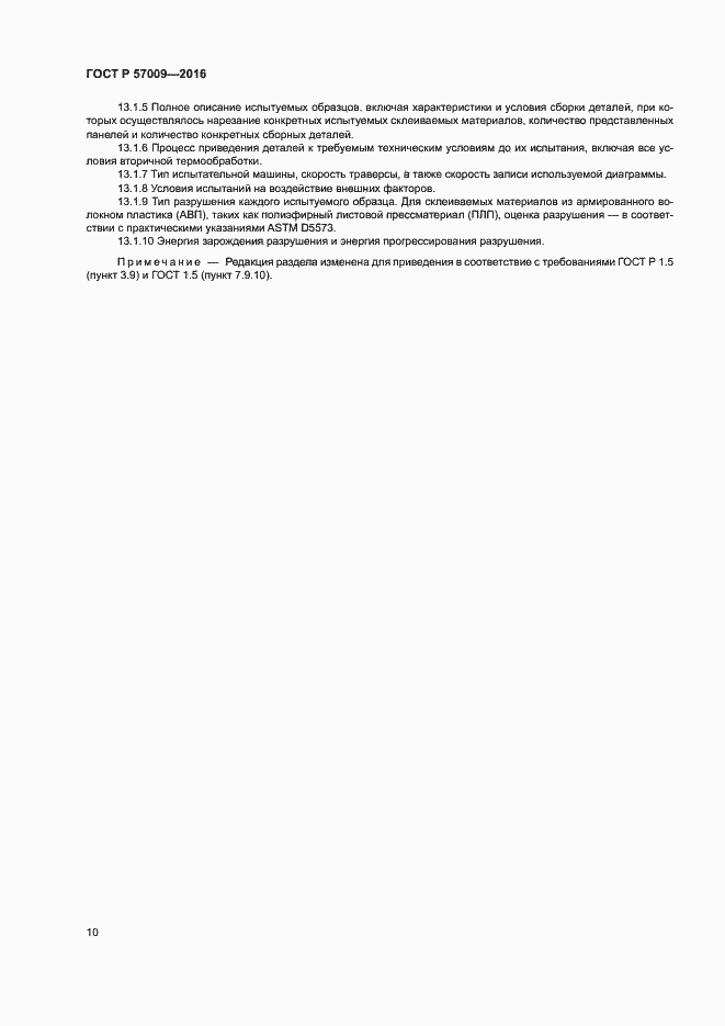 ГОСТ Р 57009-2016. Страница 14