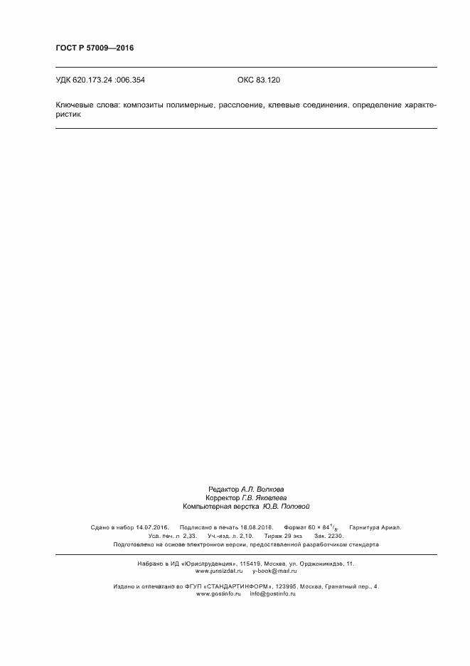ГОСТ Р 57009-2016. Страница 20