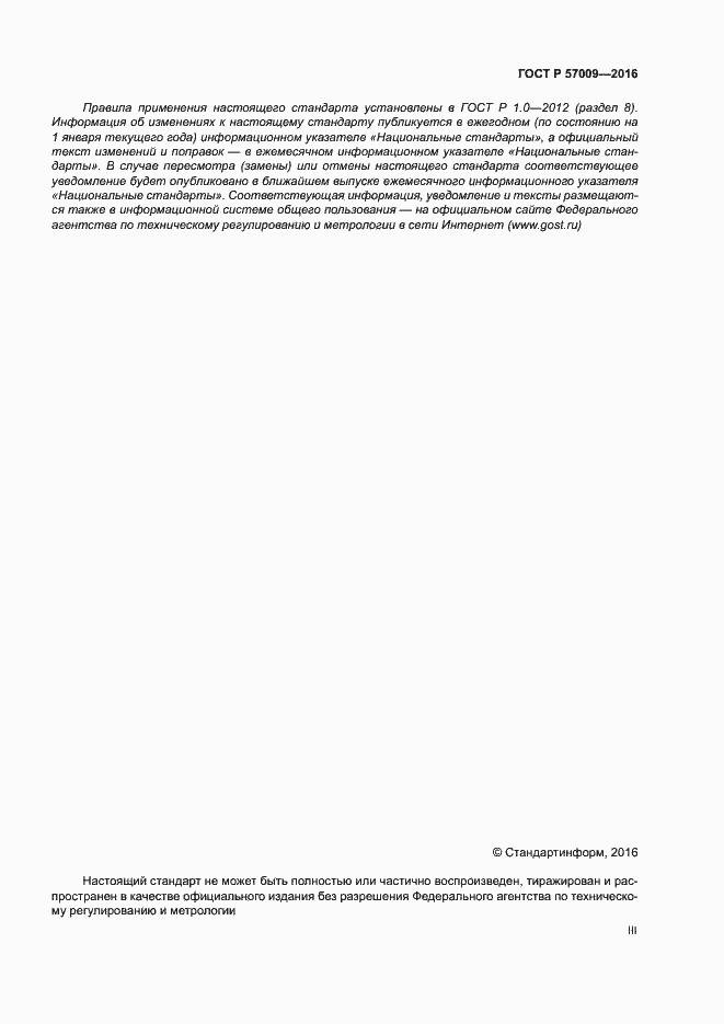 ГОСТ Р 57009-2016. Страница 3