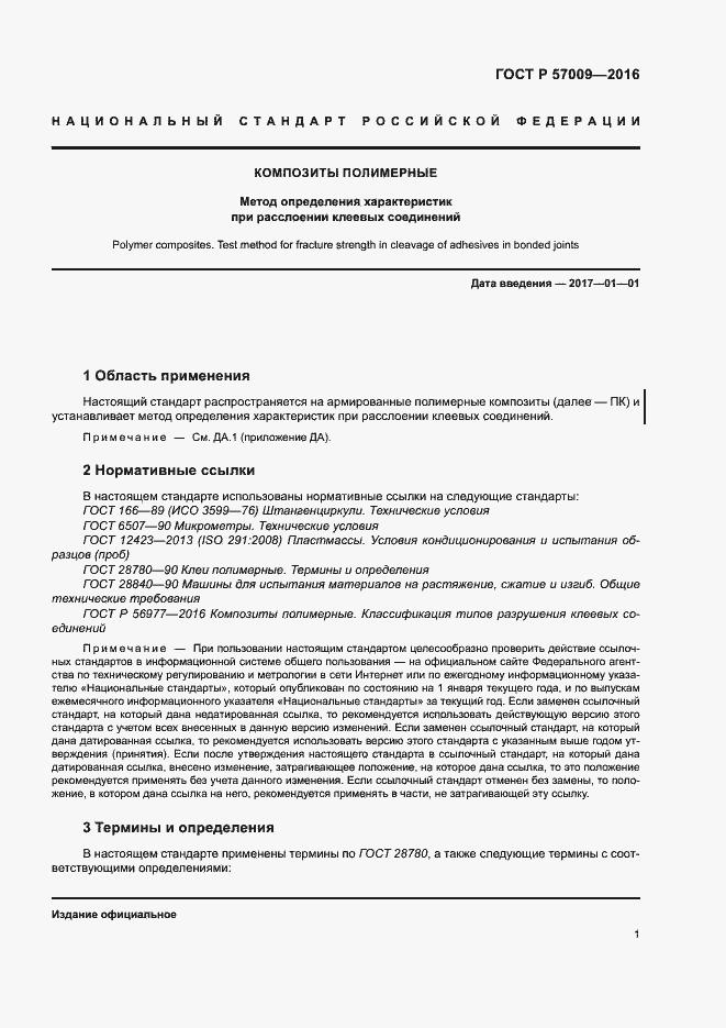 ГОСТ Р 57009-2016. Страница 5
