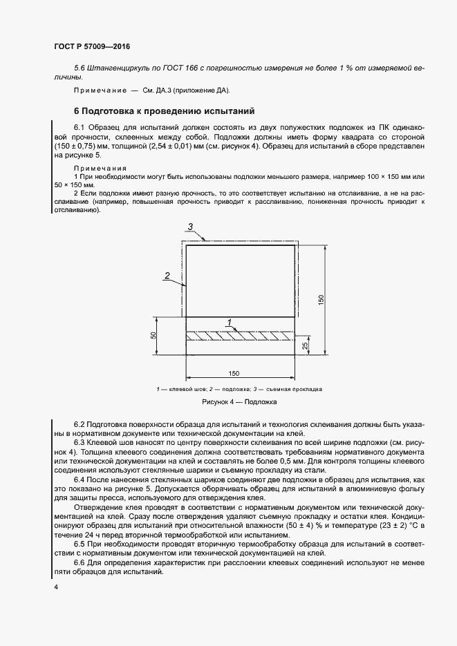 ГОСТ Р 57009-2016. Страница 8