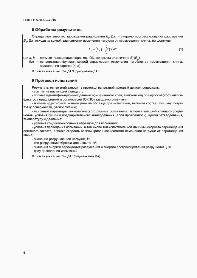 ГОСТ Р 57009-2016. Страница 10