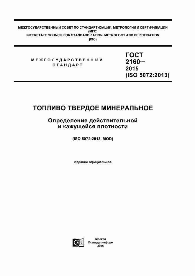 ГОСТ 2160-2015. Страница 1