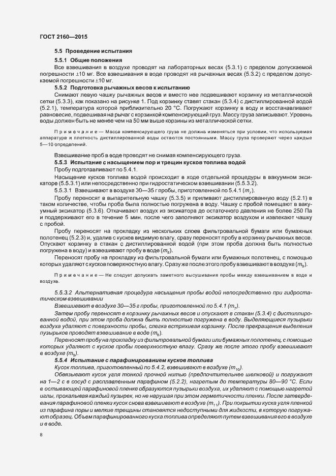 ГОСТ 2160-2015. Страница 12