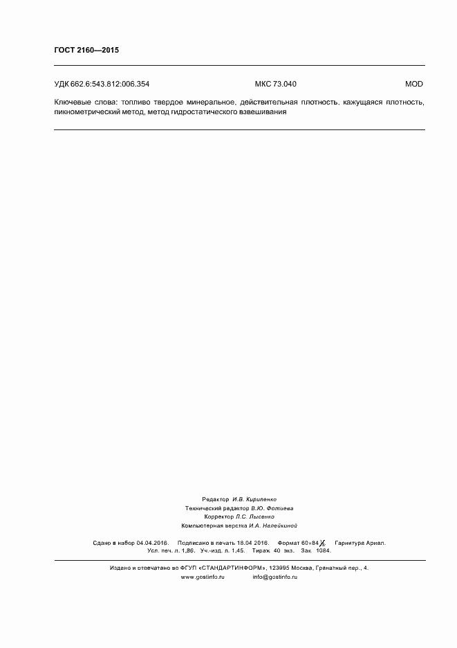 ГОСТ 2160-2015. Страница 16