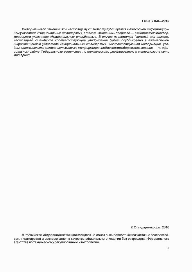 ГОСТ 2160-2015. Страница 3