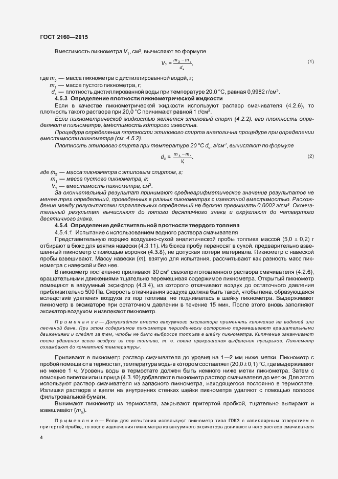 ГОСТ 2160-2015. Страница 8