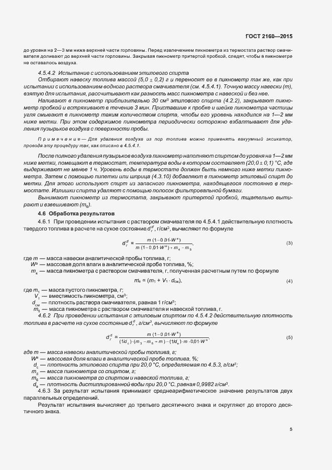 ГОСТ 2160-2015. Страница 9