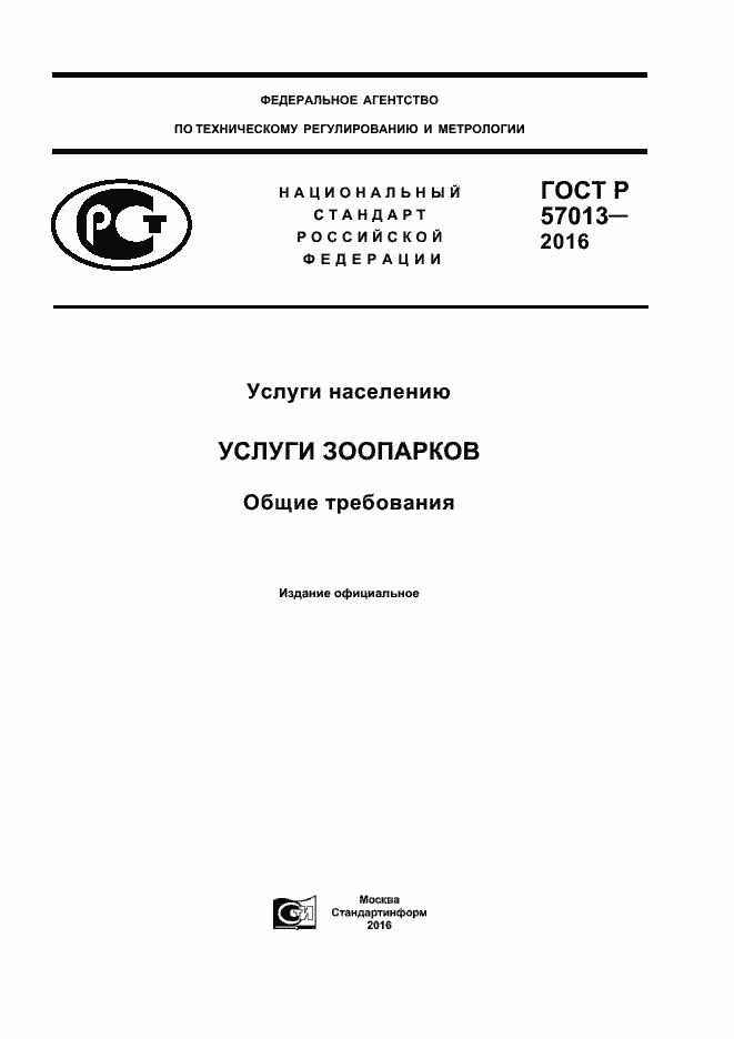 ГОСТ Р 57013-2016. Страница 1