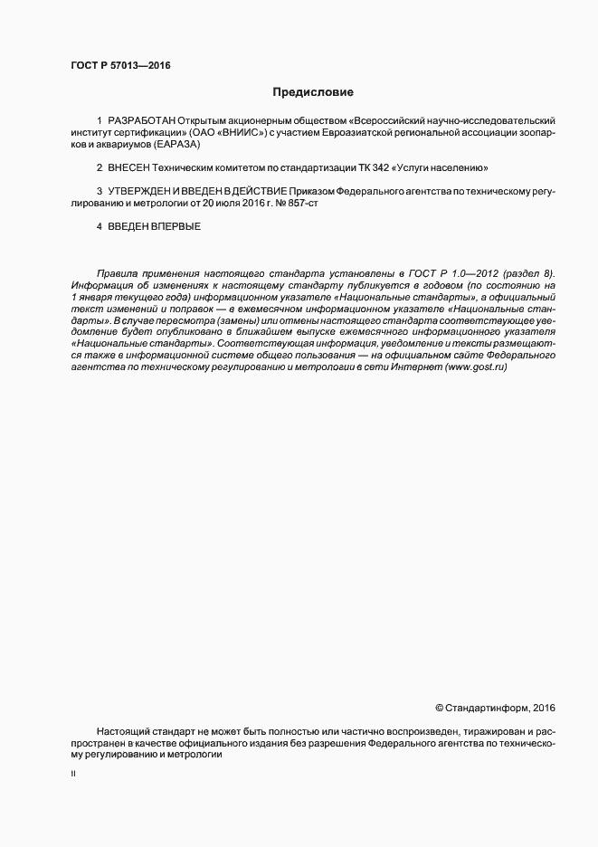 ГОСТ Р 57013-2016. Страница 2