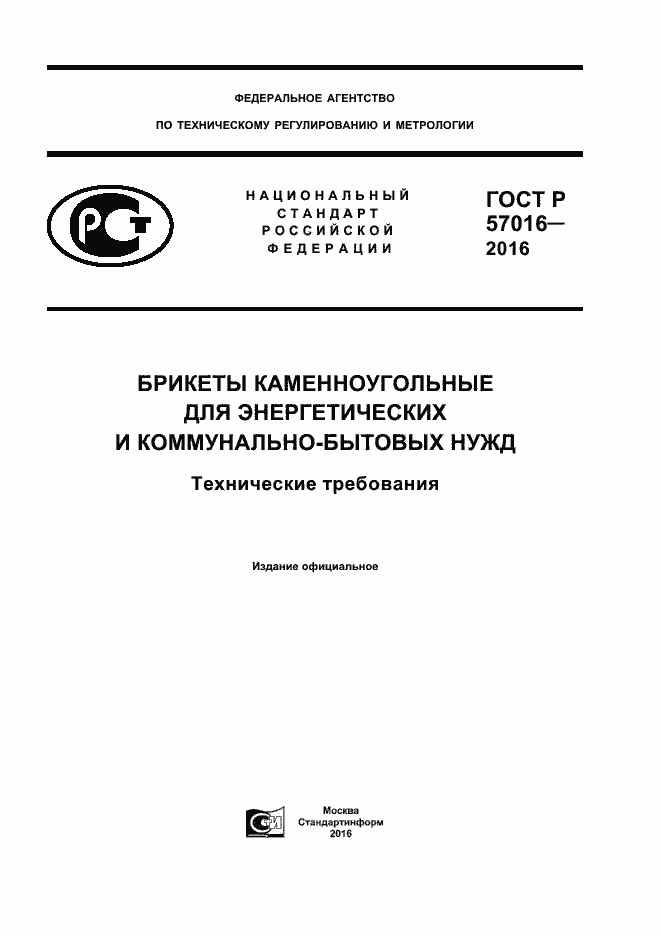 ГОСТ Р 57016-2016. Страница 1