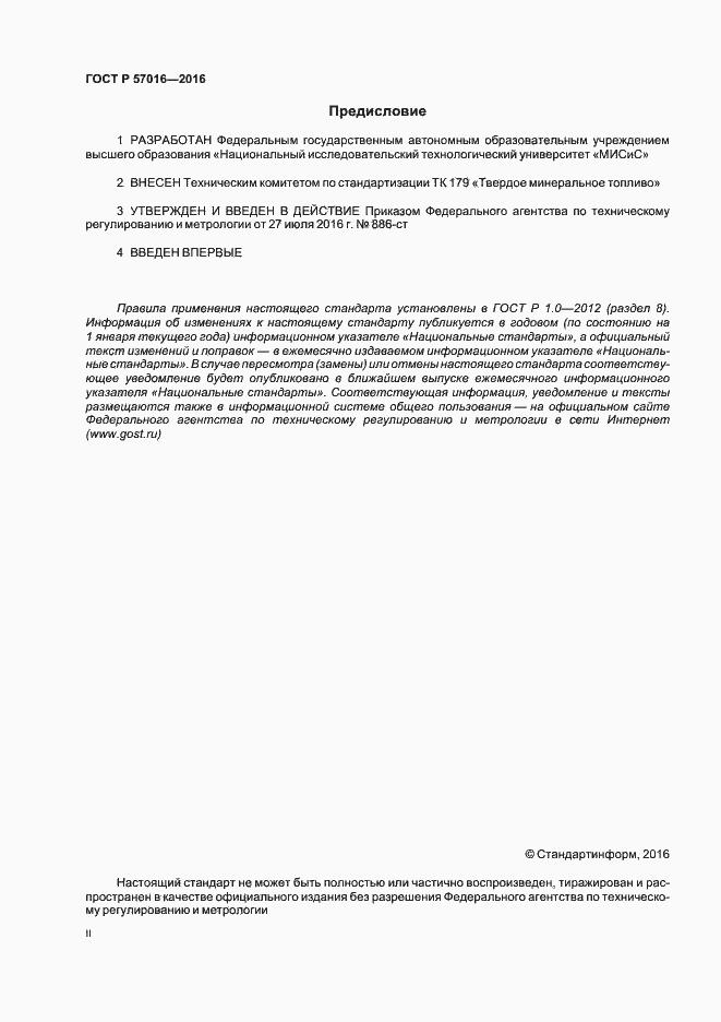 ГОСТ Р 57016-2016. Страница 2
