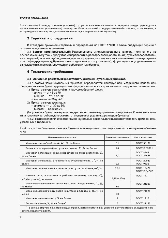 ГОСТ Р 57016-2016. Страница 4