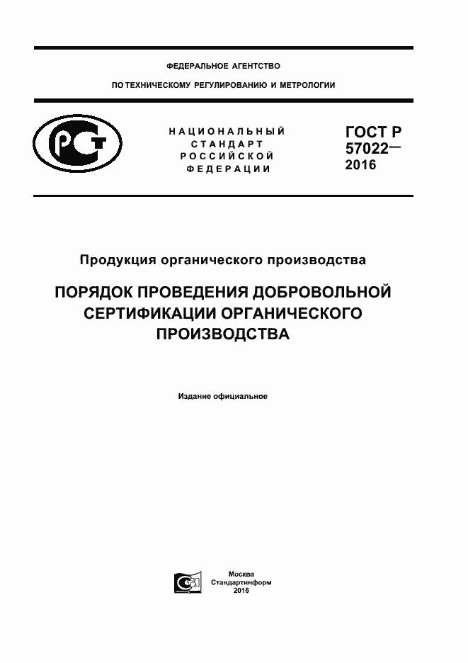 ГОСТ Р 57022-2016. Страница 1