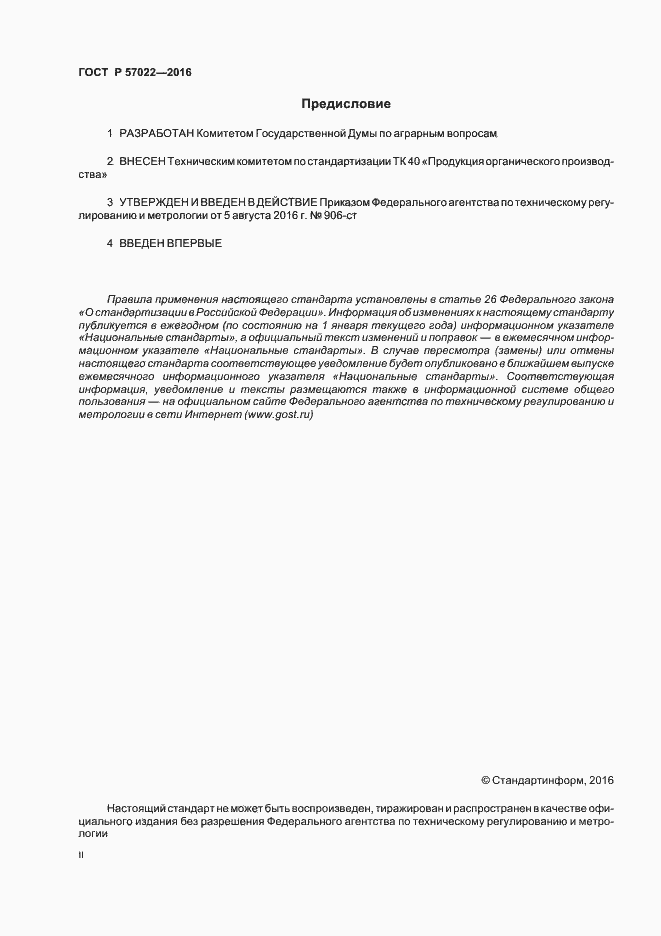 ГОСТ Р 57022-2016. Страница 2
