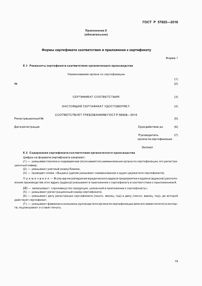 ГОСТ Р 57022-2016. Страница 19