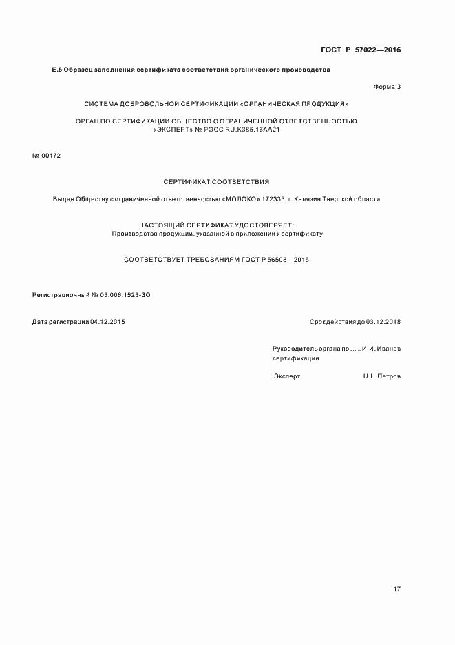 ГОСТ Р 57022-2016. Страница 21