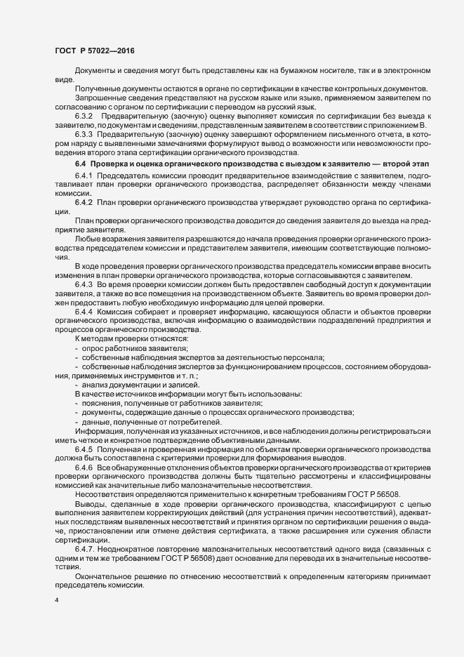 ГОСТ Р 57022-2016. Страница 8