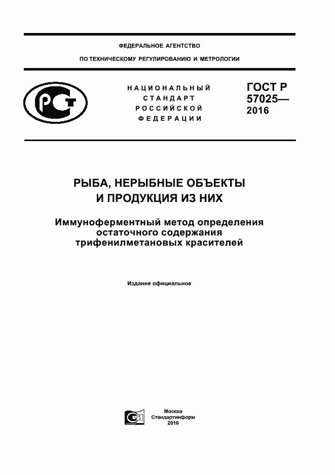 ГОСТ Р 57025-2016. Страница 1