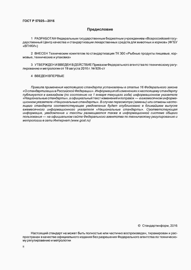 ГОСТ Р 57025-2016. Страница 2