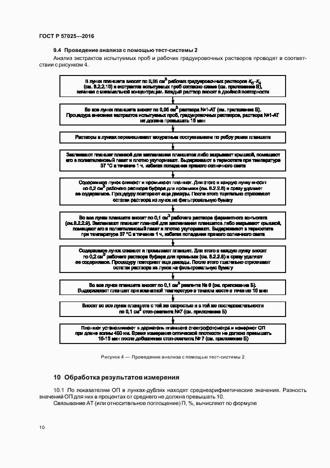 ГОСТ Р 57025-2016. Страница 13