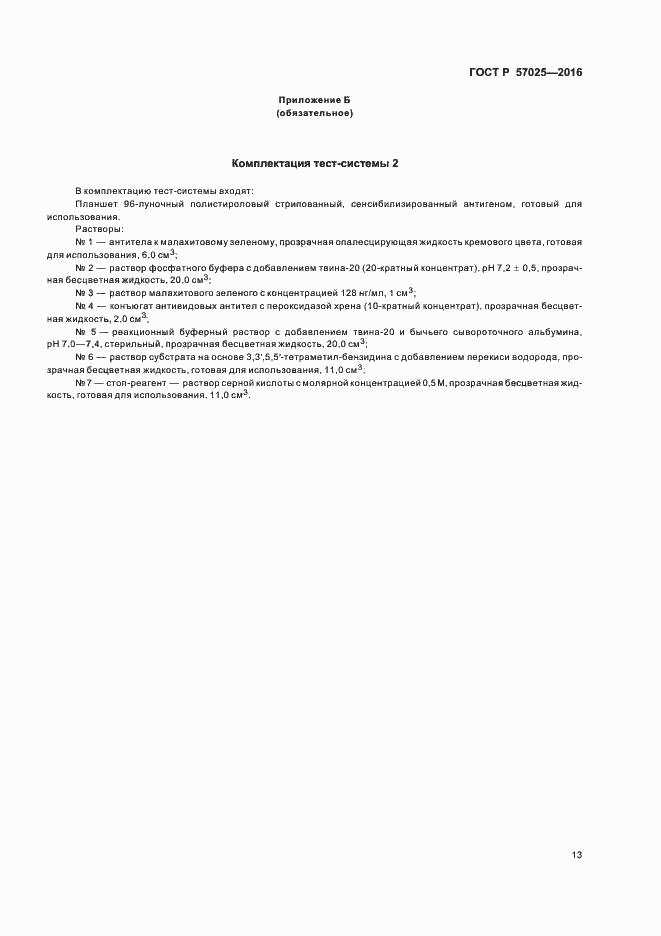 ГОСТ Р 57025-2016. Страница 16